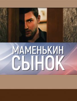 МАМЕНЬКИН СЫНОК 2019 фильм все серии смотреть онлайн