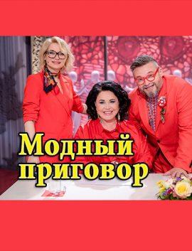 МОДНЫЙ ПРИГОВОР от 26.02.2020 новый выпуск смотреть онлайн