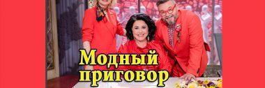 МОДНЫЙ ПРИГОВОР от 01.03.2021 новый выпуск смотреть онлайн