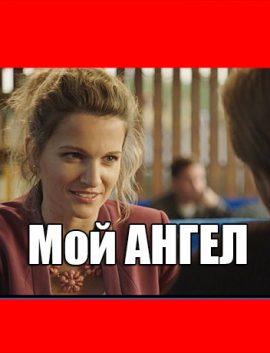 Фильм МОЙ АНГЕЛ 2019 все серии мелодрама на ТВЦ онлайн