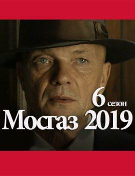 МОСГАЗ 2019 формула мести с Черкасовым 6 сезон все серии онлайн на Первом