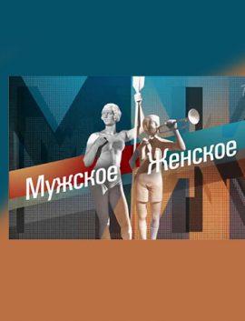 МУЖСКОЕ ЖЕНСКОЕ от 01.02.2021 новый выпуск смотреть онлайн