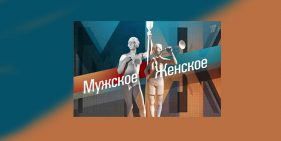МУЖСКОЕ ЖЕНСКОЕ от 14.04.2021 новый выпуск смотреть онлайн