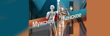 МУЖСКОЕ ЖЕНСКОЕ от 17.05.2021 новый выпуск смотреть онлайн