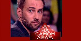 НА САМОМ ДЕЛЕ новый выпуск от 24.09.2020 на Первом с Еремеевым