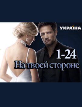 НА ТВОЕЙ СТОРОНЕ сериал 2019 Украина все серии онлайн
