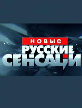 НОВЫЕ РУССКИЕ СЕНСАЦИИ на НТВ новый выпуск от 04.04.2021