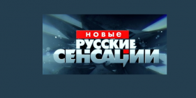 НОВЫЕ РУССКИЕ СЕНСАЦИИ на НТВ новый выпуск от 24.01.2021