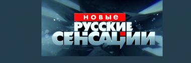 НОВЫЕ РУССКИЕ СЕНСАЦИИ на НТВ новый выпуск от 20.09.2020