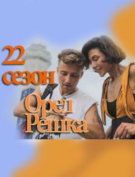ОРЕЛ И РЕШКА сезон 22 новый выпуск от 20.10.2019 ЧУДЕСА СВЕТА смотреть онлайн