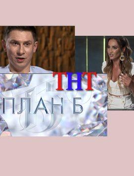 ПЛАН Б на ТНТ все выпуски онлайн с  Бузовой и Батрудиновым