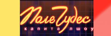 ПОЛЕ ЧУДЕС от 05.03.2021 новый выпуск смотреть онлайн