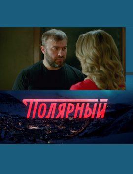Сериал ПОЛЯРНЫЙ 2019 все серии онлайн на ТНТ