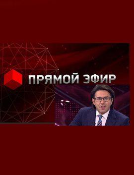 ПРЯМОЙ ЭФИР от 25.10.2019 новый выпуск смотреть онлайн