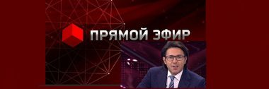 ПРЯМОЙ ЭФИР от 24.09.2020 новый выпуск смотреть онлайн