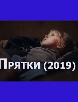 Сериал ПРЯТКИ (2019) детектив все серии Украина онлайн