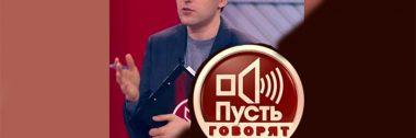ПУСТЬ ГОВОРЯТ от 03.12.2020 новый выпуск смотреть онлайн