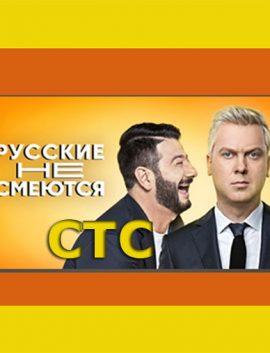РУССКИЕ НЕ СМЕЮТСЯ новый выпуск на СТС онлайн от 13.12.2019
