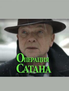 ОПЕРАЦИЯ САТАНА МОСГАЗ  с Черкасовым 5 сезон все серии онлайн на Первом