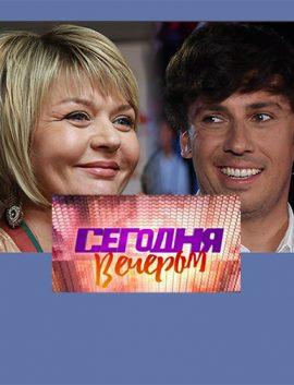 СЕГОДНЯ ВЕЧЕРОМ новый выпуск от 17.10.2020 Владимир Молчанов