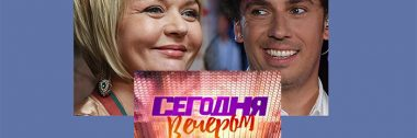 СЕГОДНЯ ВЕЧЕРОМ новый выпуск от 26.09.2020 Владимир Меньшов онлайн на Первом канале