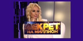 СЕКРЕТ НА МИЛЛИОН с Лерой Кудрявцевой выпуск от 26.09.2020