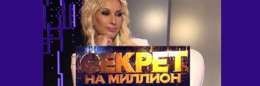 СЕКРЕТ НА МИЛЛИОН выпуск от 10.04.2021 с Лерой Кудрявцевой