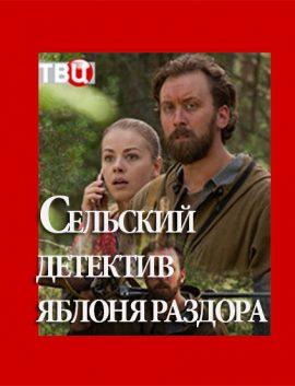 Фильм СЕЛЬСКИЙ ДЕТЕКТИВ ЯБЛОНЯ РАЗДОРА 2019  все серии подряд ТВЦ