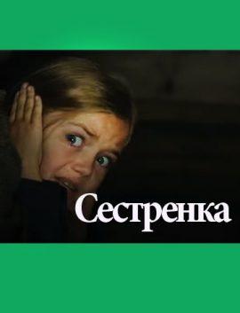 Фильм СЕСТРЕНКА 2019 смотреть онлайн историческая драма
