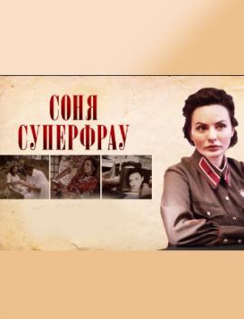Фильм СОНЯ СУПЕРФРАУ 2019 смотреть онлайн НТВ все серии