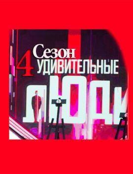 УДИВИТЕЛЬНЫЕ ЛЮДИ новый 4 сезон 2019 все выпуски на Россия 1