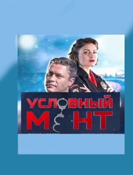 УСЛОВНЫЙ МЕНТ на Пятом сериал 2019 все серии онлайн детектив