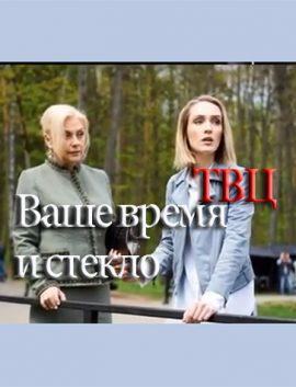Сериал ЖЕНСКАЯ ВЕРСИЯ ВАШЕ ВРЕМЯ И СТЕКЛО (2019) онлайн все серии