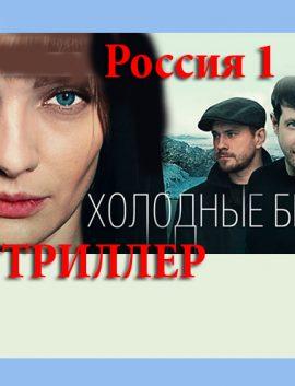 ХОЛОДНЫЕ БЕРЕГА 2019 смотреть онлайн бесплатно на Россия 1