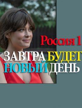 ЗАВТРА БУДЕТ НОВЫЙ ДЕНЬ 2019 на Россия 1 смотреть онлайн
