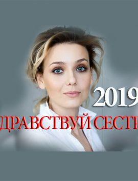 ЗДРАВСТВУЙ СЕСТРА сериал 2019 Украина все серии онлайн