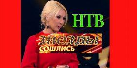 ЗВЕЗДЫ СОШЛИСЬ новый выпуск от 29.11.2020 на НТВ смотреть онлайн