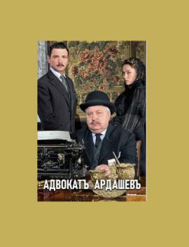 Сериал АДВОКАТЪ АРДАШОВЪ 2020 ТВЦ смотреть онлайн все серии