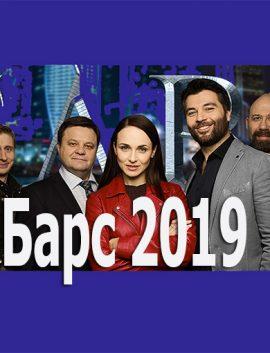 Сериал БАРС фильм 2019 все серии онлайн на Пятом