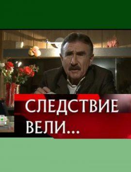СЛЕДСТВИЕ ВЕЛИ с Леонидом Каневским выпуск от 30.08.2020 все серии подряд