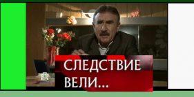СЛЕДСТВИЕ ВЕЛИ с Леонидом Каневским выпуск от 16.01.2021 все серии подряд