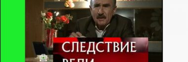 СЛЕДСТВИЕ ВЕЛИ с Леонидом Каневским выпуск от 29.11.2020 все серии подряд