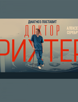 Сериал ДОКТОР РИХТЕР 3 сезон продолжение (2019) все серии онлайн