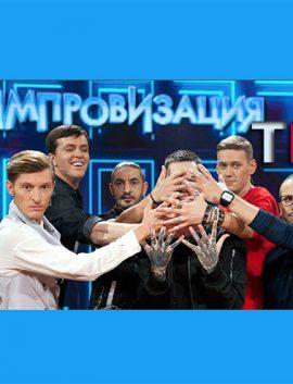 ИМПРОВИЗАЦИЯ 2019 на ТНТ смотреть онлайн 7 сезон выпуск 31.12.2019