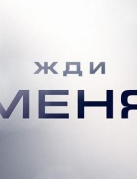 ЖДИ МЕНЯ от 15.05.2020 новый выпуск смотреть онлайн