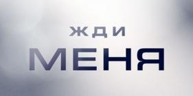ЖДИ МЕНЯ от 05.03.2021 новый выпуск смотреть онлайн
