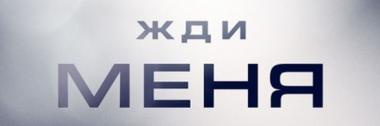 ЖДИ МЕНЯ от 25.09.2020 новый выпуск смотреть онлайн
