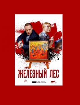 Фильм ЖЕЛЕЗНЫЙ ЛЕС 2019 все серии онлайн  в хорошем качестве