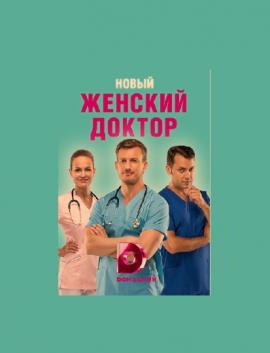Сериал ЖЕНСКИЙ ДОКТОР 5 сезон 2020 серии 31,32,33,34,35,36,37,38,39,40 онлайн