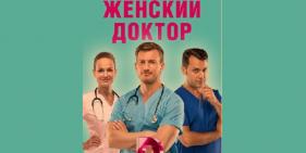 Сериал ЖЕНСКИЙ ДОКТОР 5 сезон 2020 серии 1,2,3,4,5,6,7,8,9,10 онлайн